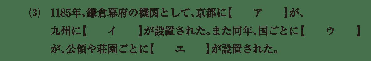 中世12 問題1(3) 問題