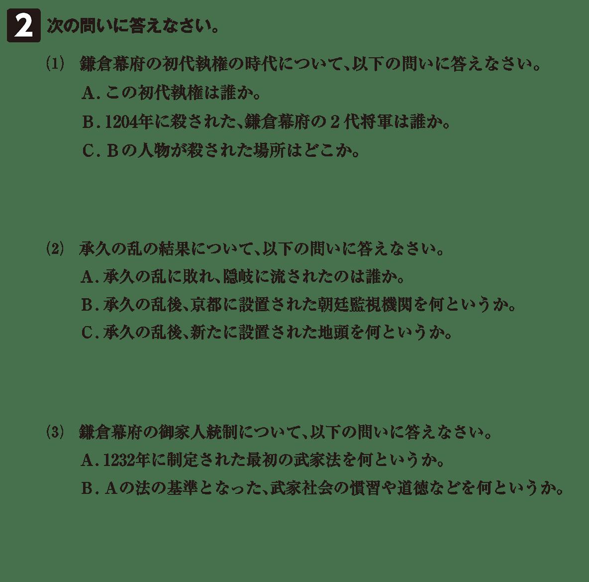 中世15 問題2 問題