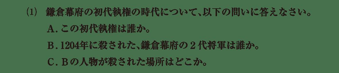 中世15 問題2(1) 問題