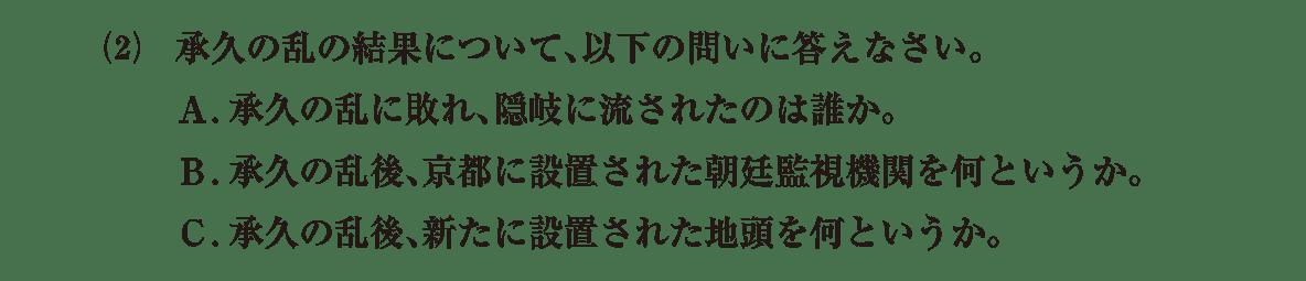 中世15 問題2(2) 問題