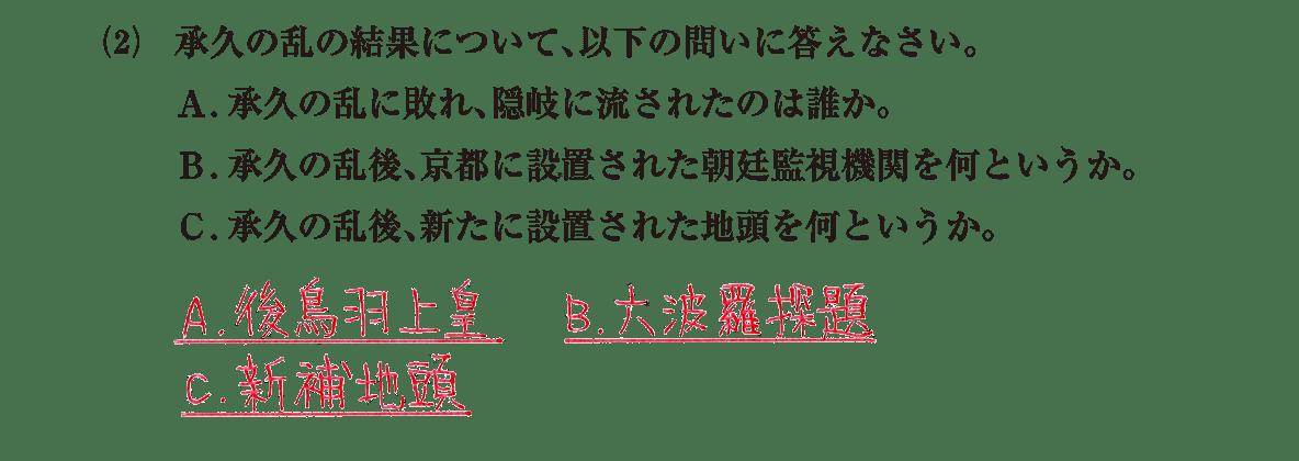 中世15 問題2(2) 答え