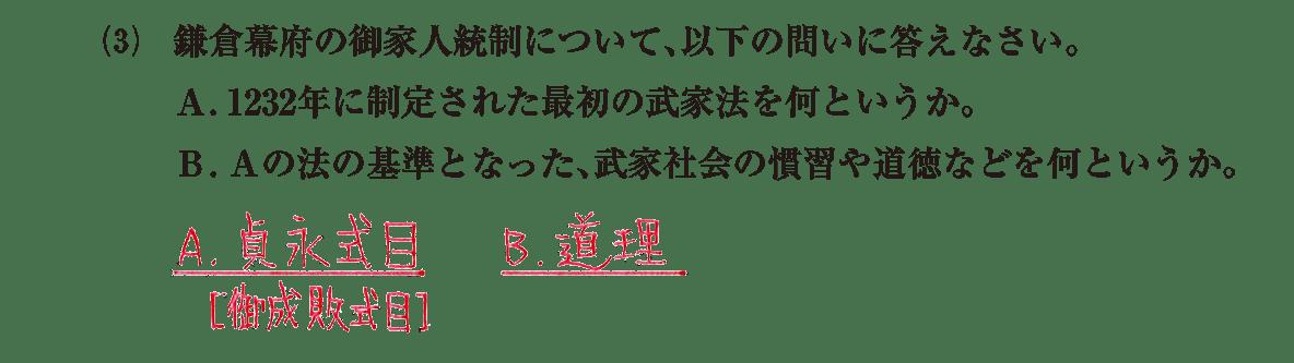 中世15 問題2(3) 答え