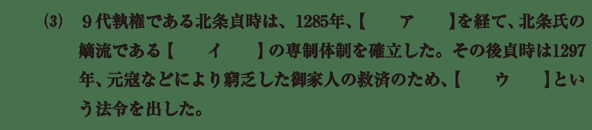 中世18 問題1(3) 問題