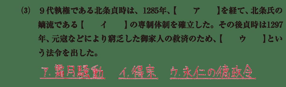 中世18 問題1(3) 答え