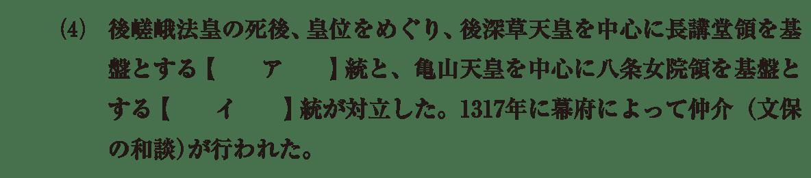中世18 問題1(4) 問題