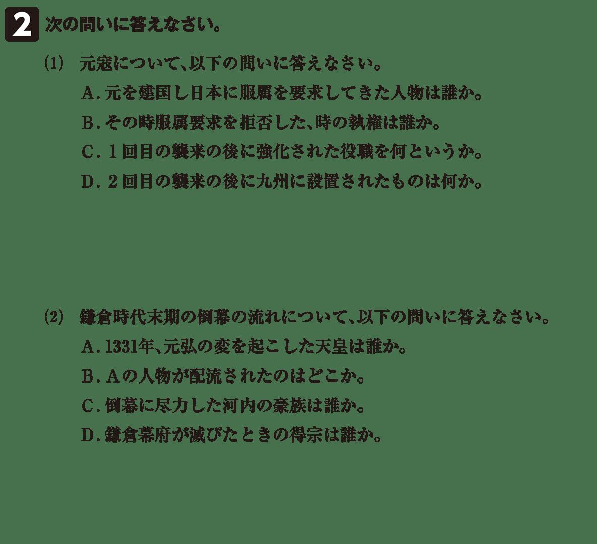 中世18 問題2 問題