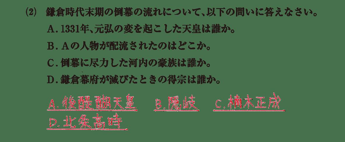 中世18 問題2(2) 答え