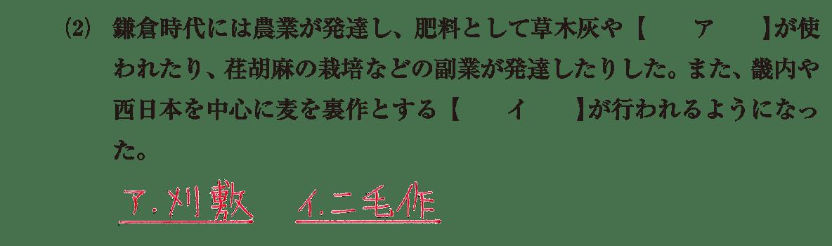中世21 問題1(2) 答え