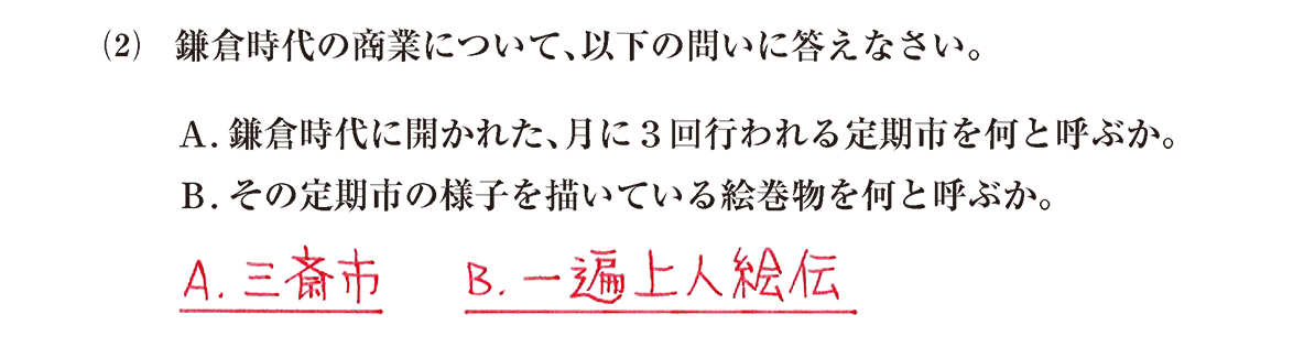 中世21 問題2(2) 答え