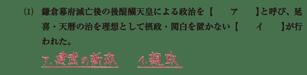 中世24 問題1(1) 答え入り