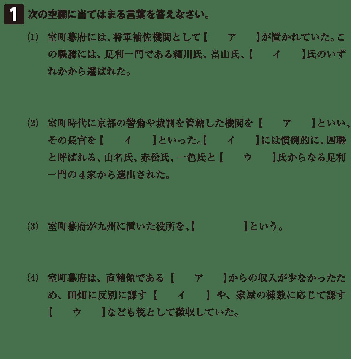 中世27 問題1 問題