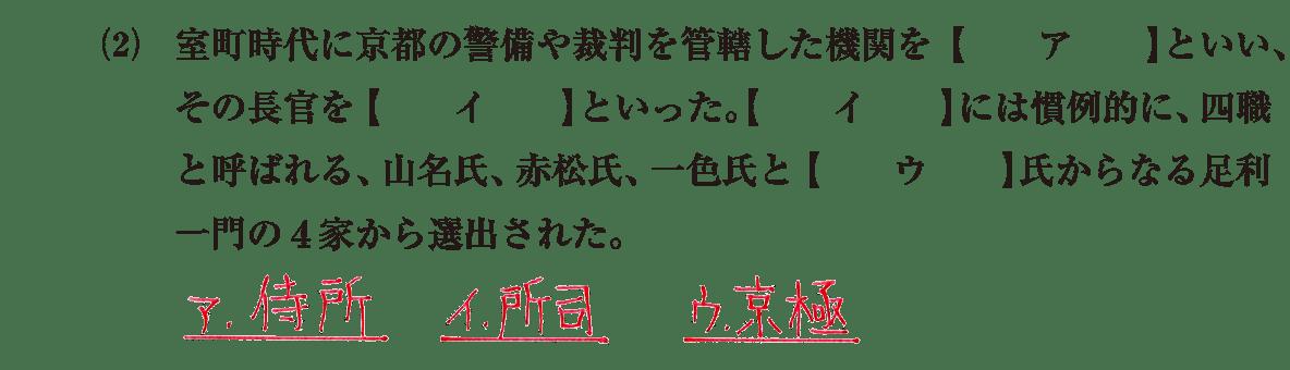中世27 問題1(2) 答え