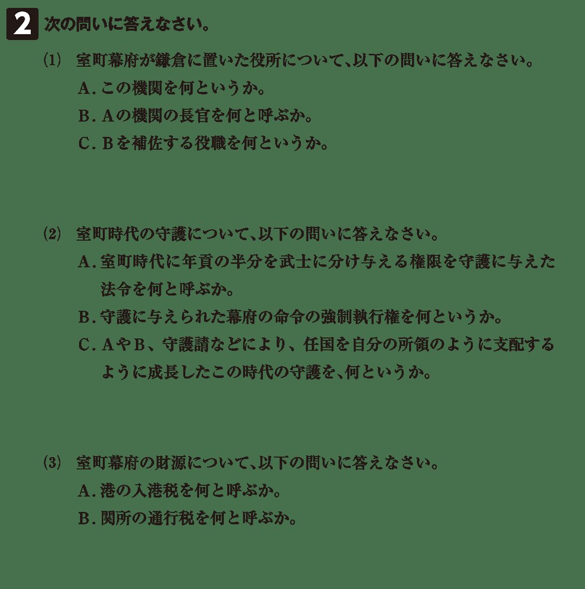 中世27 問題2 問題
