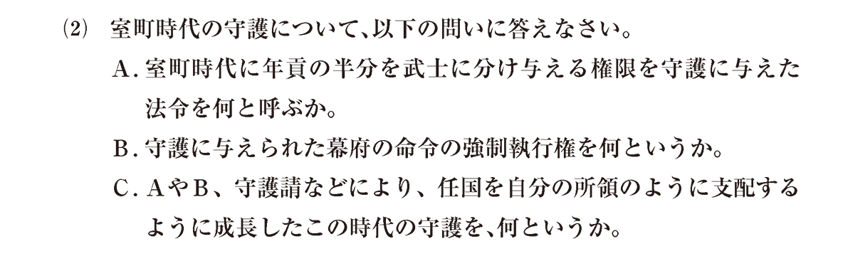 中世27 問題2(2) 問題