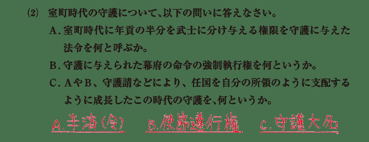 中世27 問題2(2) 答え