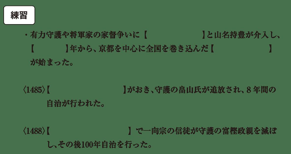中世29 練習 問題