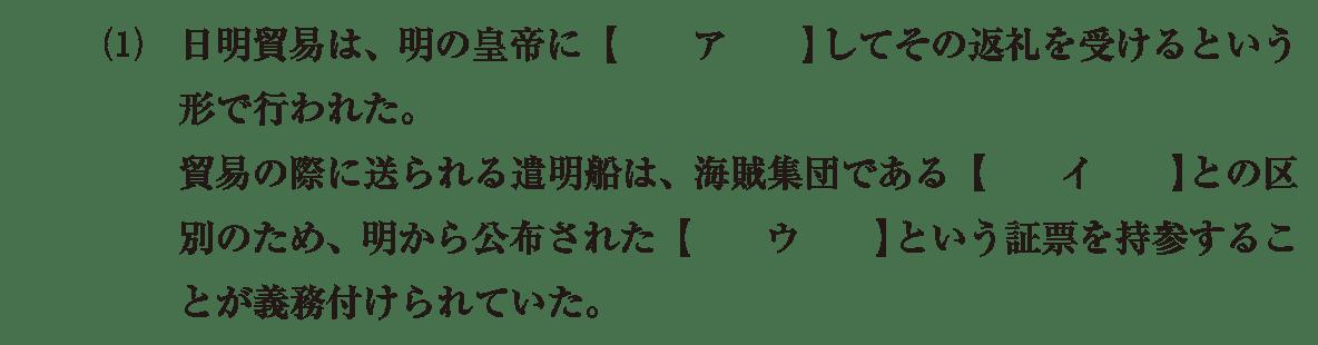 中世33 問題1(1) 問題