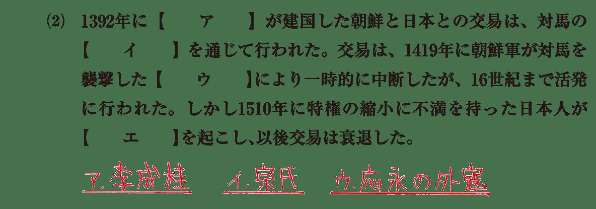 中世33 問題1(2) 問題