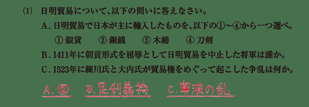 中世33 問題2(1) 答え
