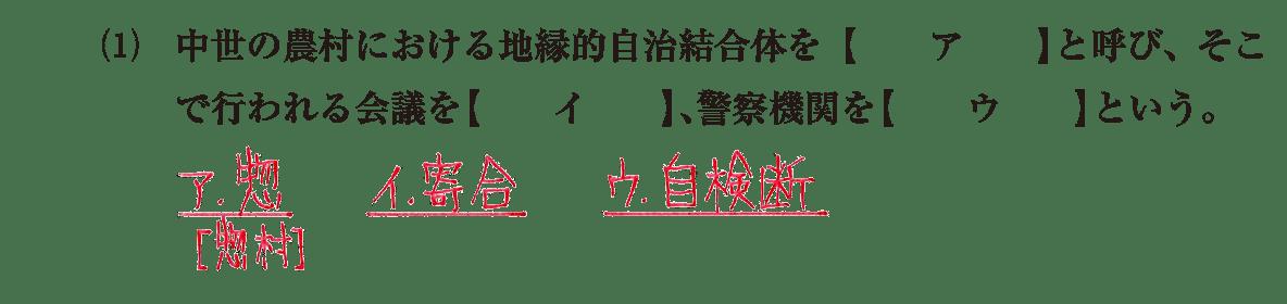 中世36 問題1(1) 答え