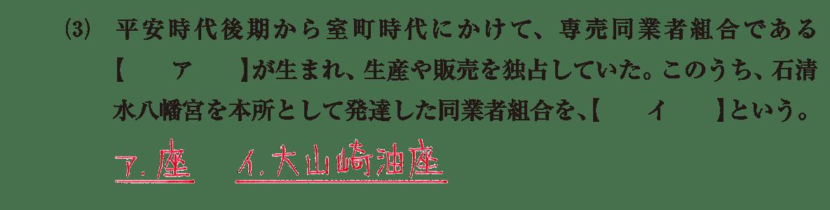 中世36 問題1(3) 答え