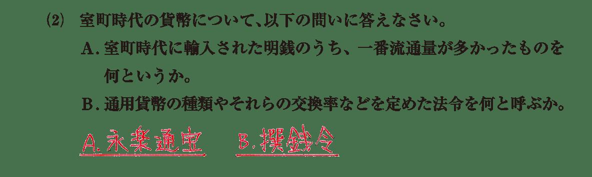 中世36 問題2(2) 答え