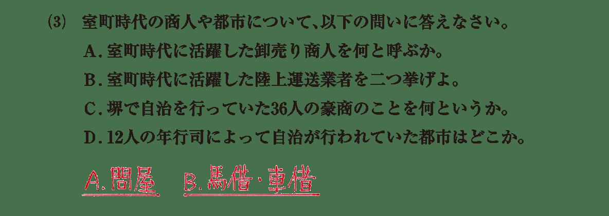 中世36 問題2(3) 答え