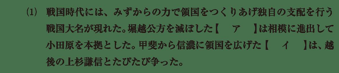 中世39 問題1(1)問題