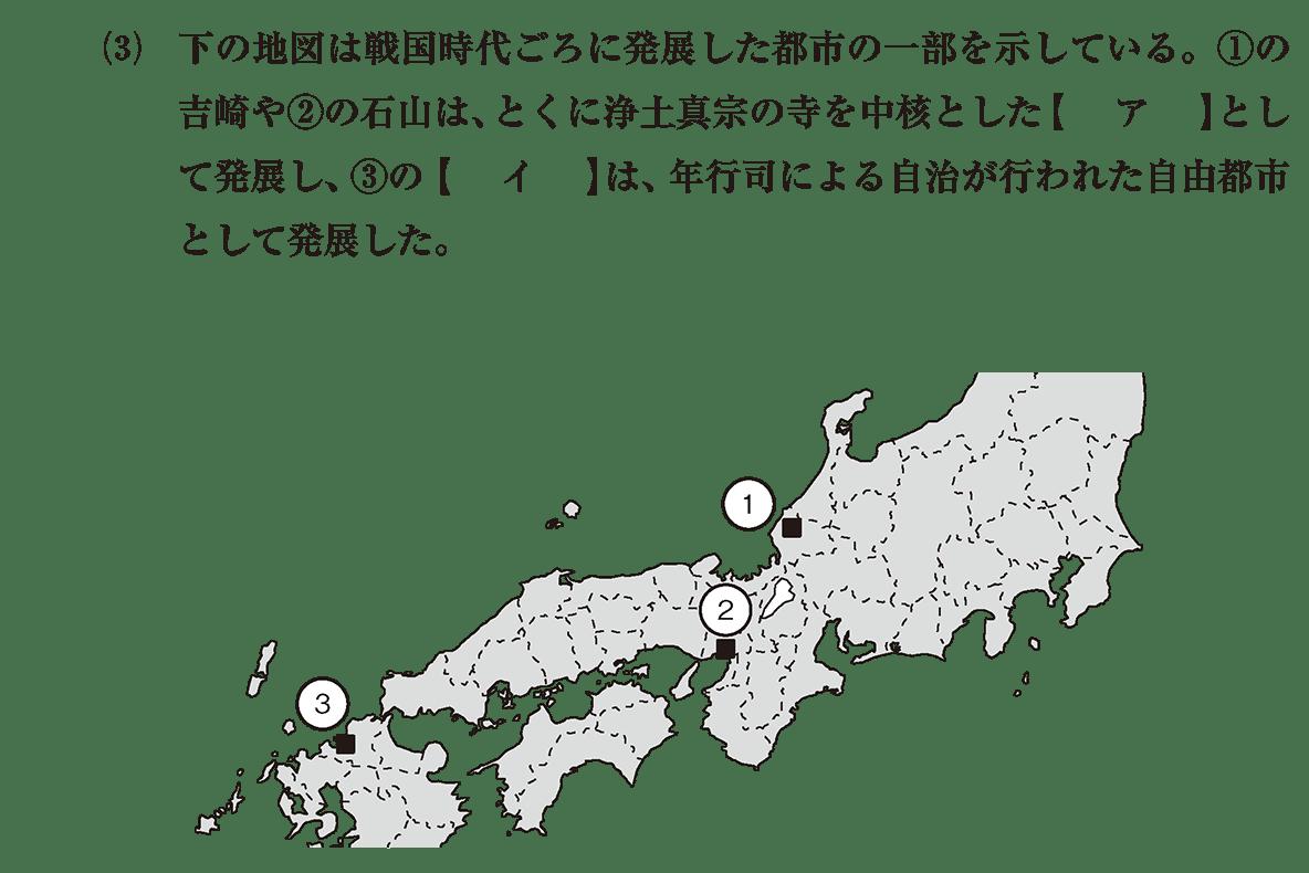 中世39 問題1(3)問題