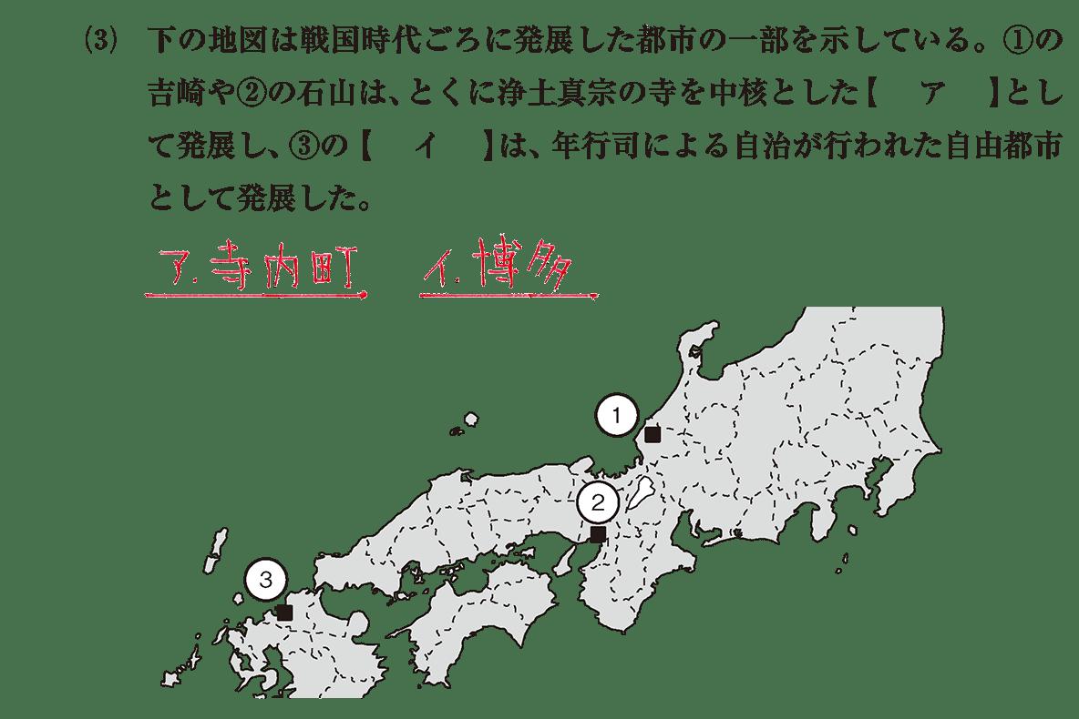 中世39 問題1(3)解答