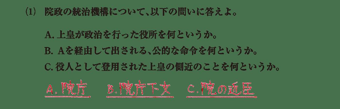 中世6 問題2(1) 答え入り