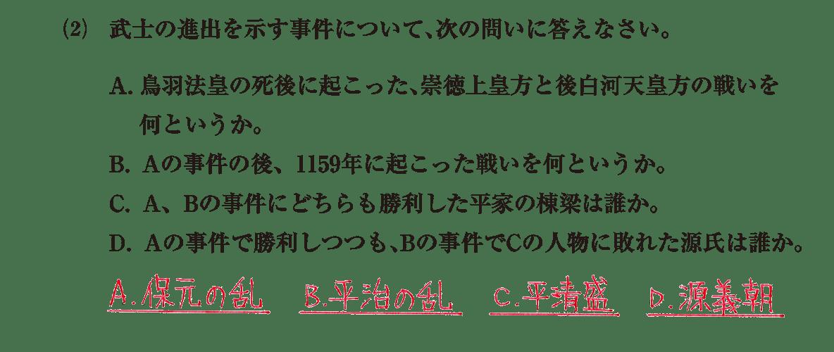 中世6 問題2(2) 答え入り
