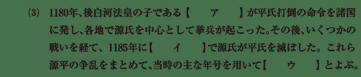 中世9 問題1(3) 問題