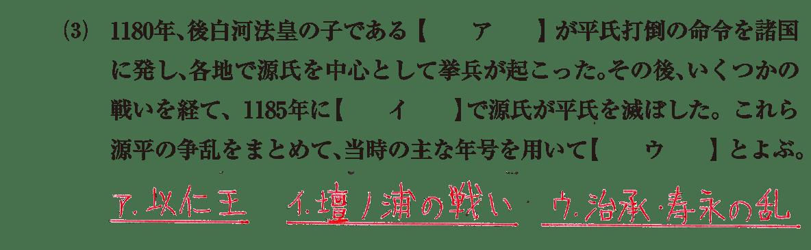 中世9 問題1(3) 答え入り