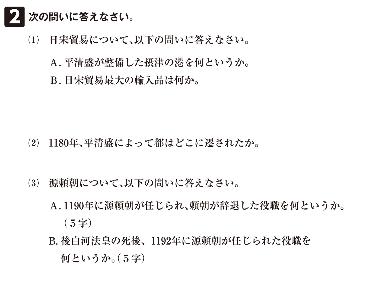 中世9 問題2 問題