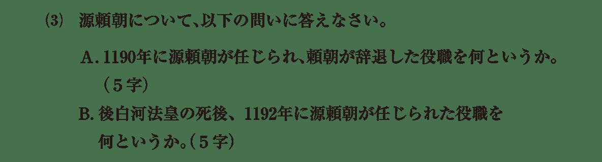 中世9 問題2(3) 問題