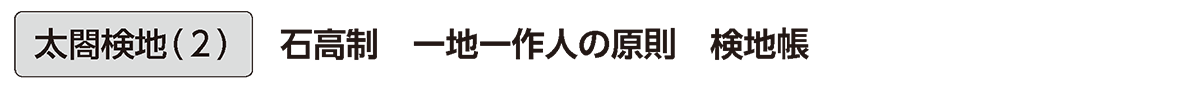 近世10 単語2 太閤検地(2)