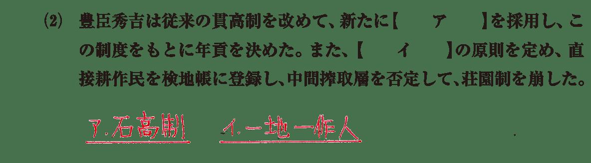 近世12問題1(2) 解答