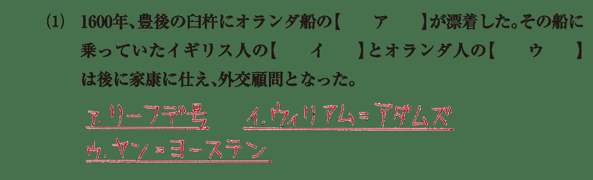 近世15 問題1(1) 解答