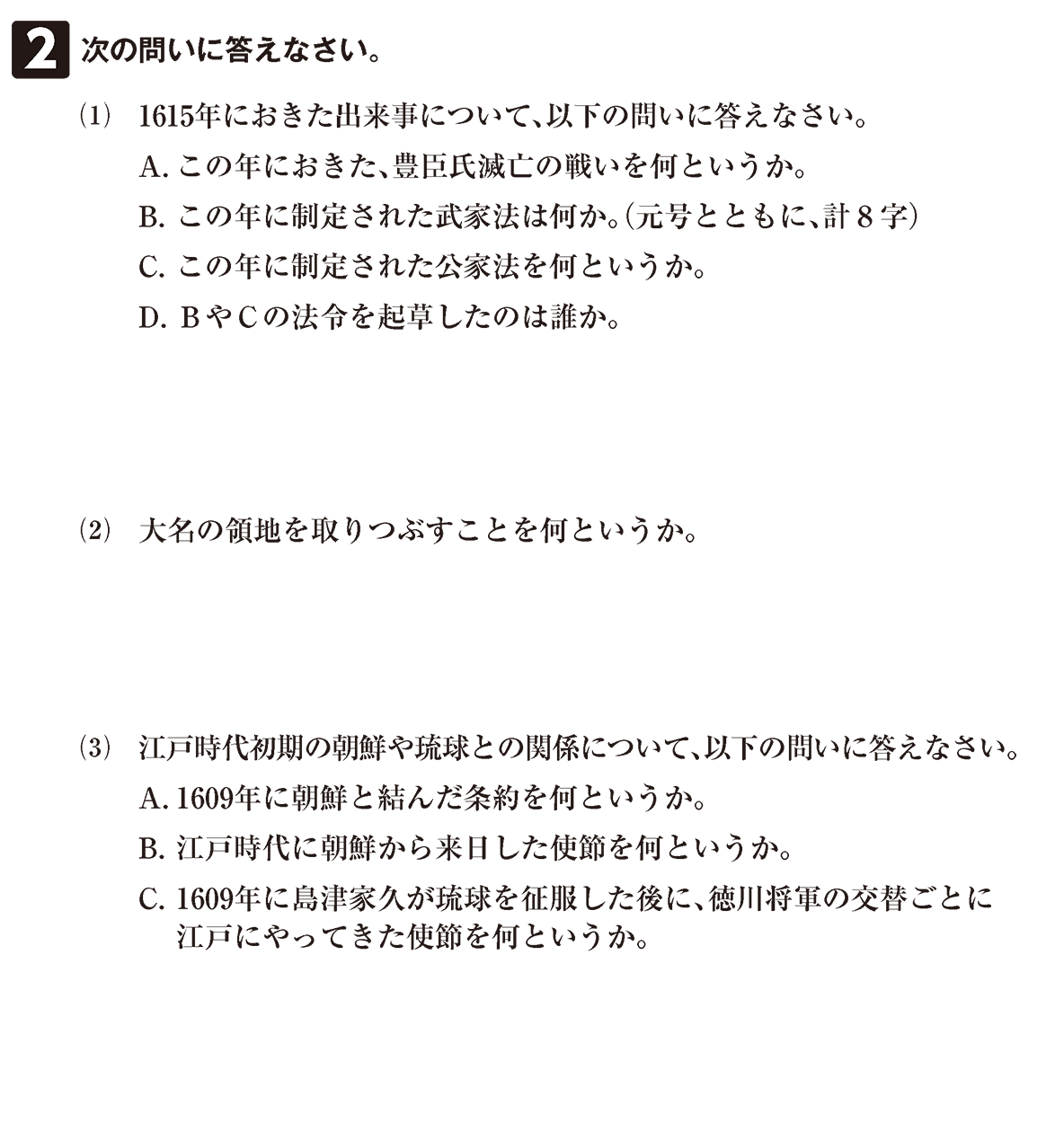 近世15 問題2 問題