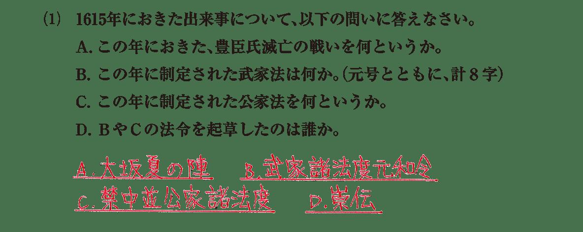 近世15 問題2(1) 解答