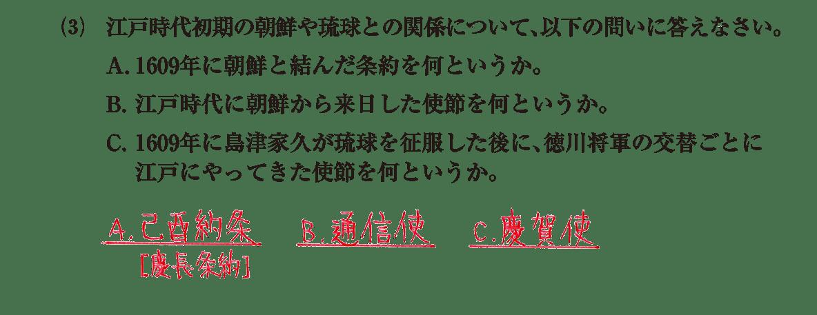 近世15 問題2(3) 解答