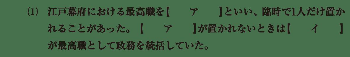 近世18 問題1(1) 問題