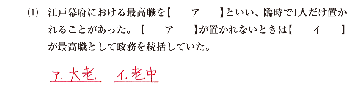 近世18 問題1(1) 解答