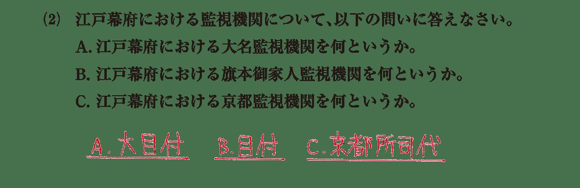 近世18 問題2(2) 解答