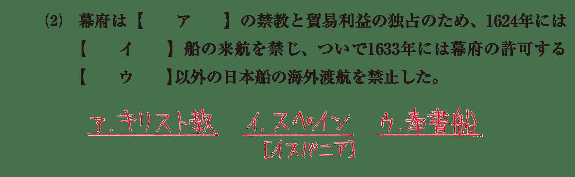 近世21 問題1(2) 解答