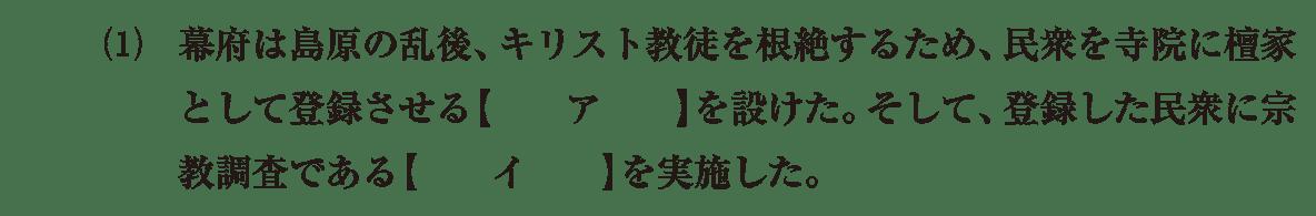 近世24 問題1(1) カッコ空欄