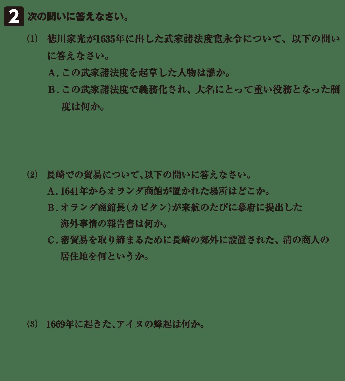 近世24 問題2 カッコ空欄