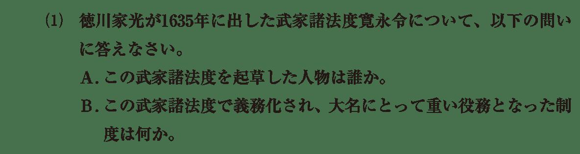近世24 問題2(1) カッコ空欄