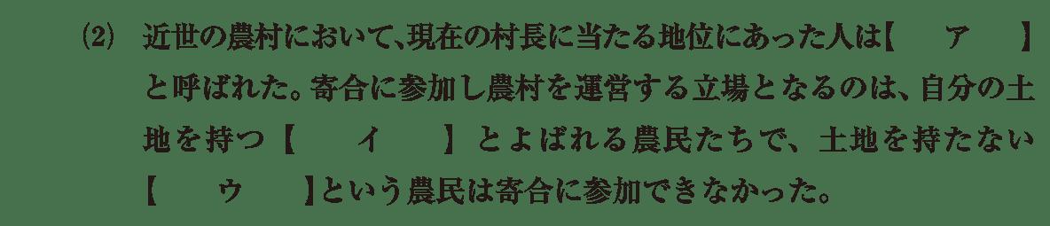 近世27 問題1(2) カッコ空欄
